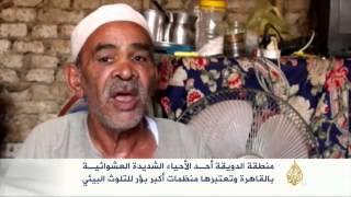 الدويقة أحد الأحياء الشديدة العشوائية في القاهرة