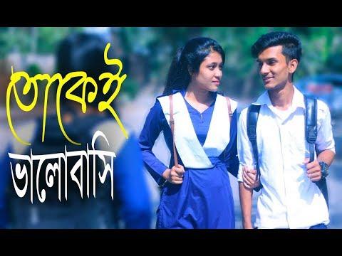তোকেই ভালোবাসি | Tokei Valobashi | Bangla Short Film  Sad Love Story | MojaMasti