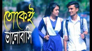 """তোকেই ভালোবাসি   Tokei Valobashi   Bangla Short Film """" Sad Love Story""""   MojaMasti"""