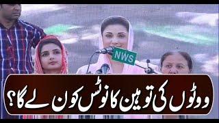 SanglaHill: Maryam Nawaz Speech FULL (18 March 2018) | Neo News HD #SanglaHillRoarsWithNawaz