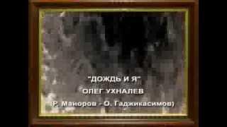 Олег Ухналев - Я Вижу Тебя