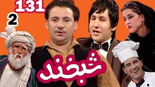 Shabkhand With Milad & Fahim - S.2 - Ep.131