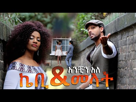 Play kb-man and melat cod -Anchin Ale-(official Music Video)New Ethiopian Music 2015 in Mp3, Mp4 and 3GP