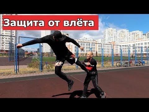 ЗАЩИТА от Влета в забиве / УДАРА НОГОЙ в ПРЫЖКЕ