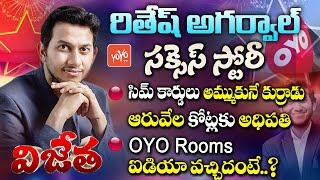 Ritesh Agarwal Success Story ( Biography ) | OYO Rooms Founder Real Life Story  Vijetha