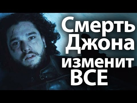 Смерть Джона изменит ВСЕ. 7 сезон это тотальный Хаос. Игра престолов