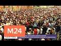 Главный религиозный праздник отмечают мусульмане в Москве Москва 24 mp3