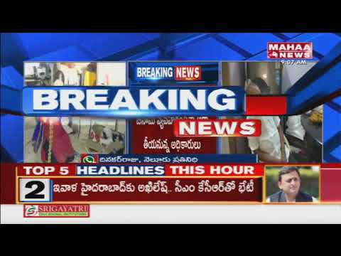 Breaking News: ACB Raids On Transport Department Office Attender @ Nellore | Mahaa News