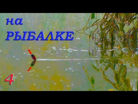 ловля тарани на поплавок видео