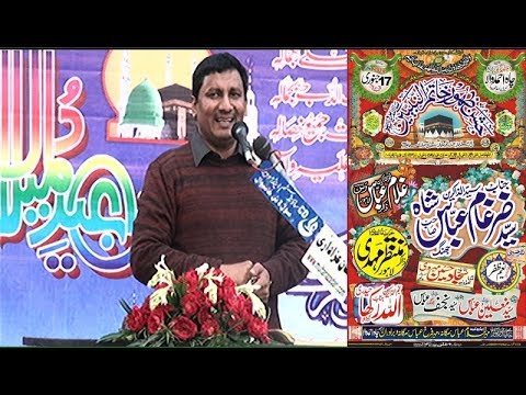 Zakir Ghulam Abbas Rattan | Jashan 18 Jan 2018 | Qasiday And Naat |