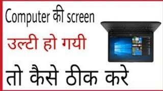Computer ke screen ko sidha kaise kare | How to rotate computer screen | laptop ke screen ko sidha