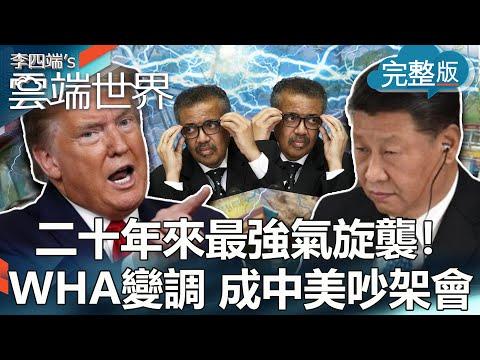 台灣-李四端的雲端世界-20200523 二十年來最強氣旋襲!WHA變調 成「中美吵架會」