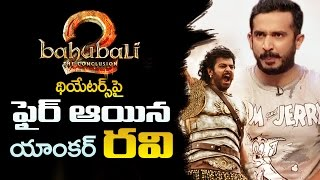 Anchor Ravi comments on baahubali movie | Anchor Ravi about Bahubali Craze