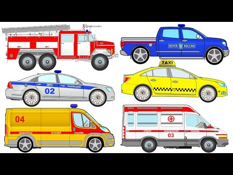 ПОЛИЦЕЙСКАЯ МАШИНА. Пожарная машина. Скорая помощь. Такси. МУЛЬТИК ПРО МАШИНКИ