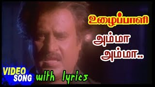 Uzhaippali Tamil Movie Songs   Amma Amma Video Song with lyrics   Rajinikanth   Ilayaraja