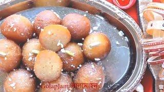 গোলাপ জাম ( লাল মোহন) || How To Make Golap Jam|| Bangladeshi Golap Jam Recipe