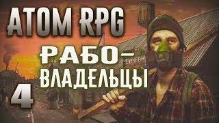 #4 ВСТРЕЧА С РАБОВЛАДЕЛЬЦАМИ - ATOM RPG [ПРОХОЖДЕНИЕ]