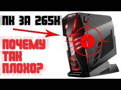 Готовый компьютер за 265к - почему так плохо?