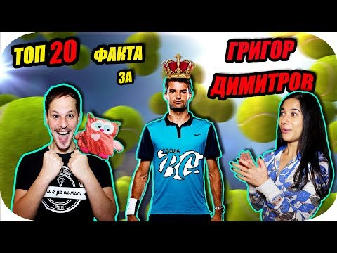 ТОП 20 ФАКТА ЗА ГРИГОР ДИМИТРОВ