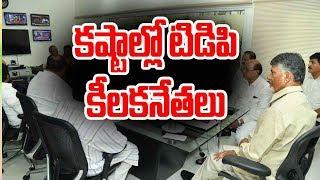 కష్టాల్లో టీడీపీ కీలక నేతలు // TDP's key leaders in difficulties