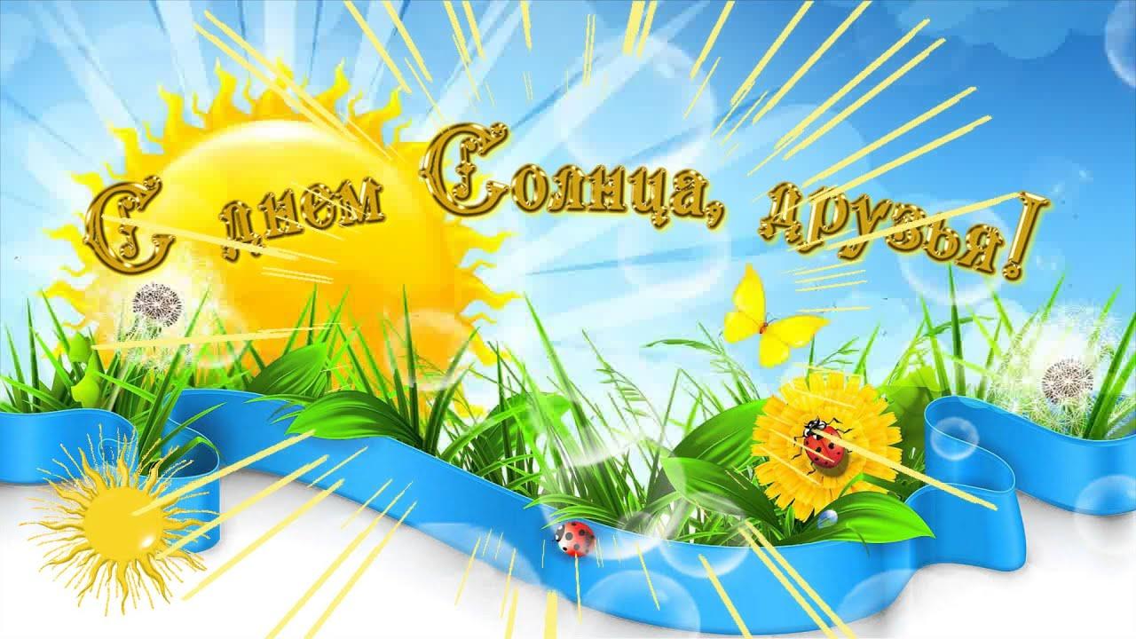 Солнечных дней поздравление