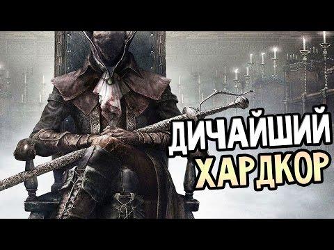 Bloodborne: The Old Hunters Прохождение На Русском #1 — ДИЧАЙШИЙ ХАРДКОР