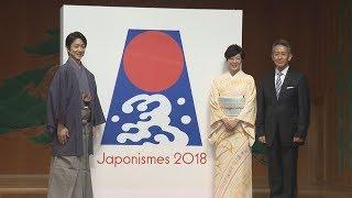 パリ日本博の全容発表