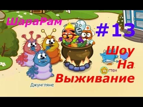 Смешарики. Шарарам - #13 Шоу на Выживание! Игровой мультик для детей.