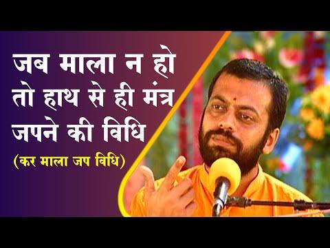 Kar Mala Jap Vidhi | Mantra chanting using...