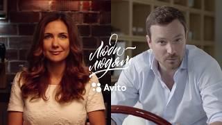 Авито: Звезды, как и все мы, тоже продают на Авито (2017)
