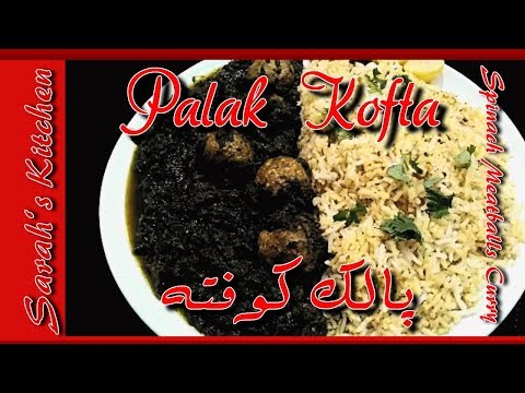 Palak Kofta | How To Make Spinach MeatBalls Curry | پالک کوفتہ | Recipe By Sarah Khan
