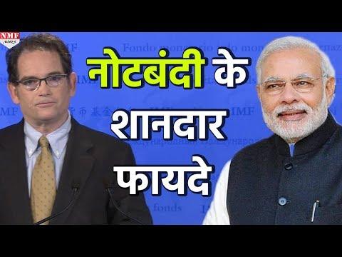 IMF ने कहा, India को लंबे वक्त तक मिलेगा Note Bandi का फायदा