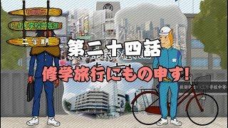 第二十四話 修学旅行にもの申す!