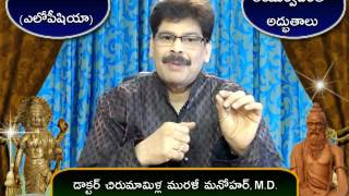Patchy Hair Loss and Home Remedies in Telugu by Dr. Murali Manohar Chirumamilla, M.D. (Ay)