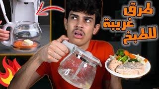 جربت طرق غريبة للطبخ من الانستقرام😭‼️ ( سلمون بمكينة القهوة)😳 | INSTAGRAM cooking videos