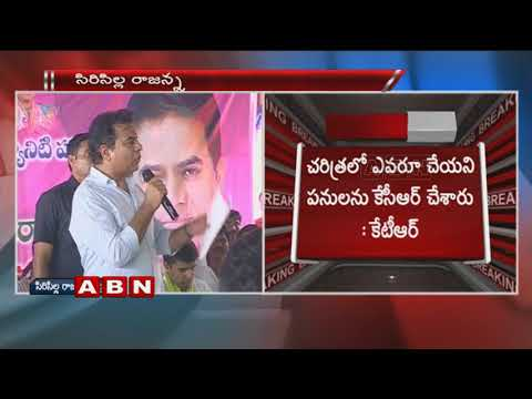 Minister KTR Speech On Pension Schemes for Poor People | Sircilla District