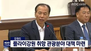 플라이강원 관광분야 대책회의 7/4 개최