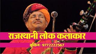 लंगा मांगणियार राजस्थानी लोक संगीत