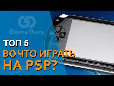 😵 ЛУЧШИЕ ИГРЫ ДЛЯ PSP | Во что поиграть в дороге или на учебе? #ТОПGG