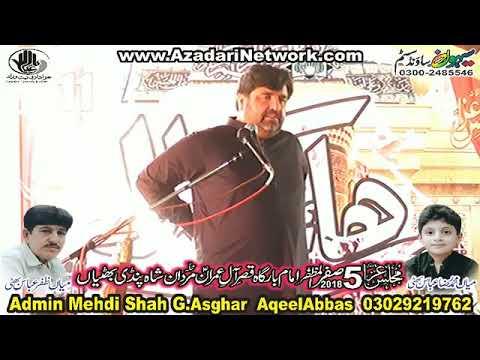 Zakir Amir Rabani || Majlis 5 Safar 2018 Pindi Bhattian ||
