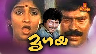 Daddy Cool - Mrugaya│Full Malayalam Movie│Mammootty, Sunitha