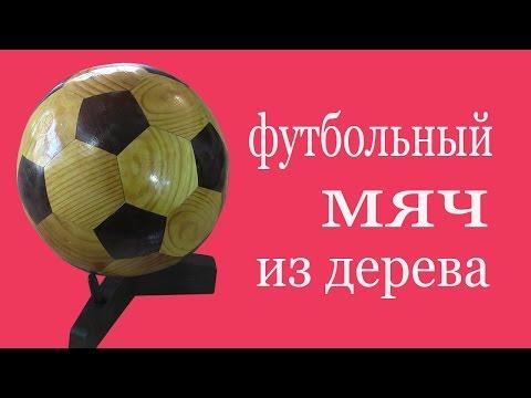 Как изготовить футбольный мяч из дерева. How to make a wooden soccer ball