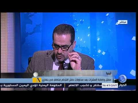 د. اسامة قعبار يتحدث عن محاولات حفتر اقتحام مناطق في بنغازي