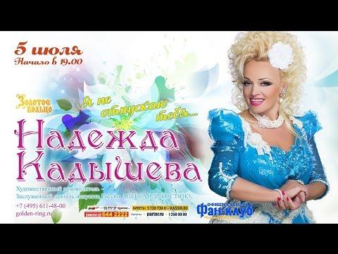 Надежда Кадышева Концерт в театре Золотое кольцо 5.07.2016