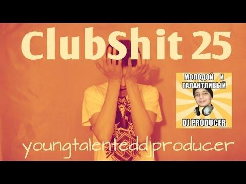ClubShit #25 [ПЕДРИЛЫ, СВОДИЛЫ]