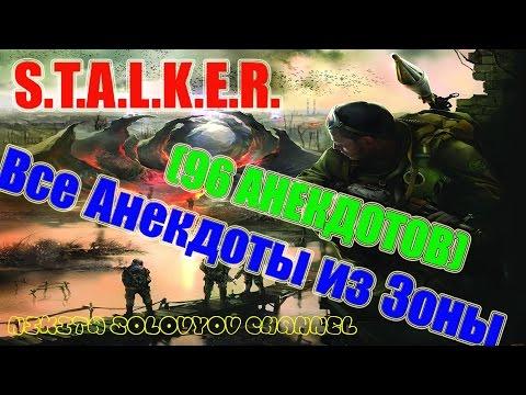 S.T.A.L.K.E.R. - Все Анекдоты из Зоны в одном видео (сборник анекдотов) !!