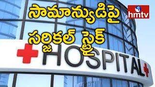 కార్పొరేట్ ఆసుపత్రుల కాసుల వేట | hmtv Special Focus On Private Hospital Corruption