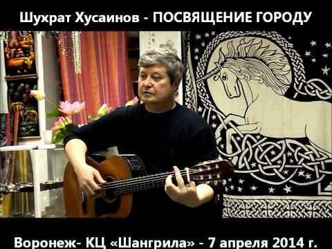 Шухрат Хусаинов - Посвящение городу