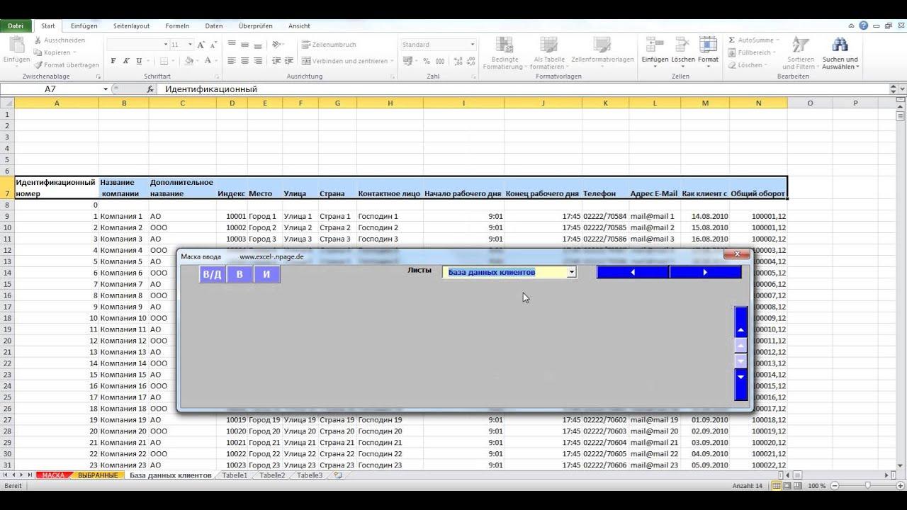 Форма ввода данных в список Excel - fo 29