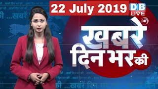 22 July 2019 | दिनभर की बड़ी ख़बरें | Today's News Bulletin | Hindi News India |Top News | #DBLIVE